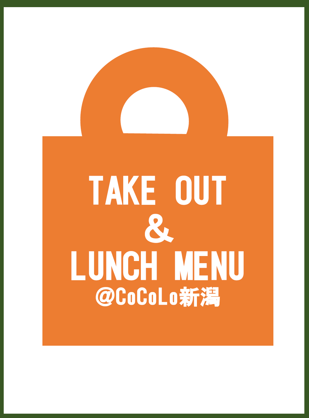 TAKE OUT & LUNCH MENU @CoCoLo新潟